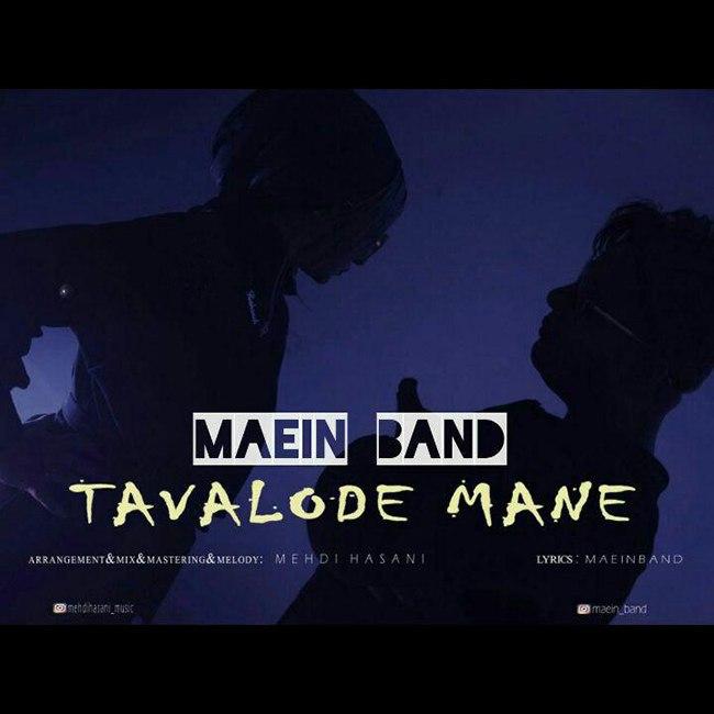 maein band tavalode mane دانلود اهنگ تولد منه ماعین باند