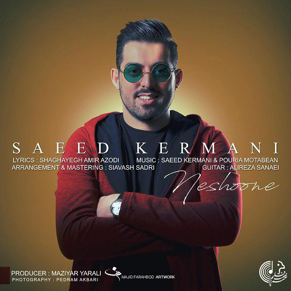 saeed kermani neshoone دانلود اهنگ نشونه سعید کرمانی