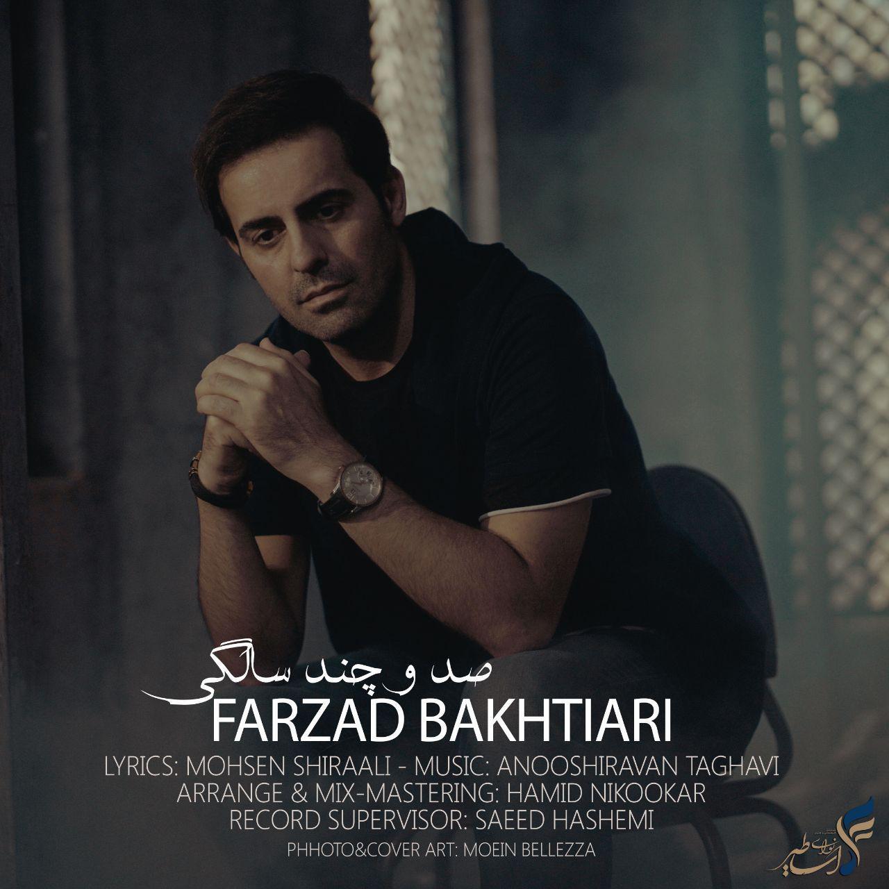 farzad bakhtiari sad o chand salegi دانلود اهنگ صد و چند سالگی فرزاد بختیاری