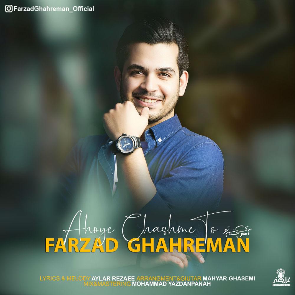 farzad ghahreman ahoye chashme to دانلود اهنگ آهوی چشم تو فرزاد قهرمان