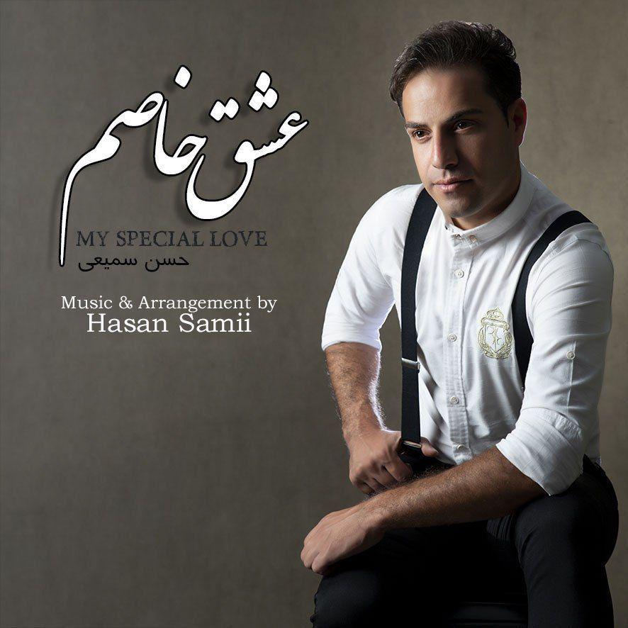 hasan samii eshghe khasam دانلود اهنگ عشق خاصم حسن سمیعی