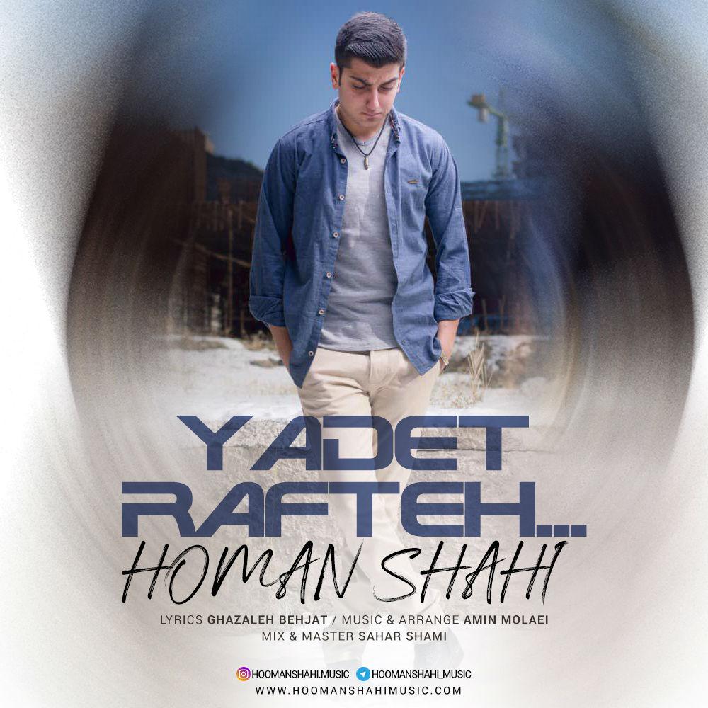 hooman shahi yadet rafte دانلود اهنگ یادت رفته هومن شاهی
