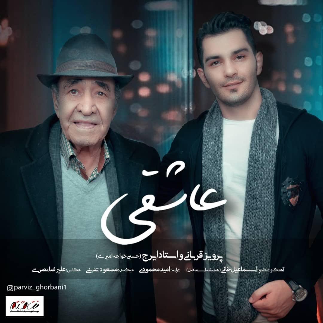 iraj & parviz ghorbani asheghi دانلود اهنگ عاشقی ایرج و پرویز قربانی