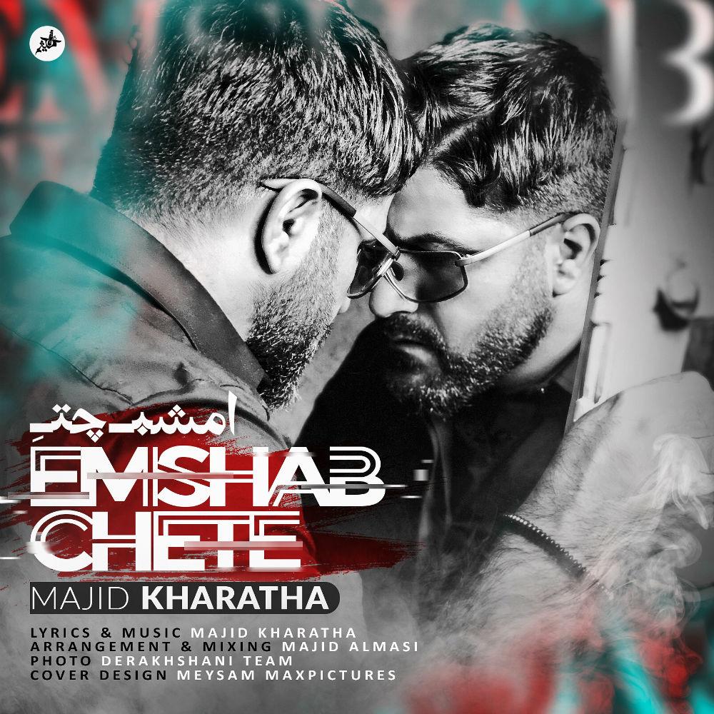 majid kharatha emshab chete دانلود اهنگ امشب چته مجید خراطها