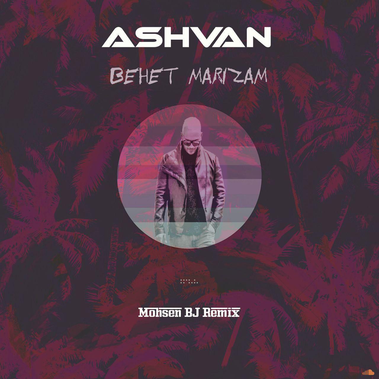 mohsen bj behet marizam remix دانلود اهنگ بهت مریضم محسن بی جی