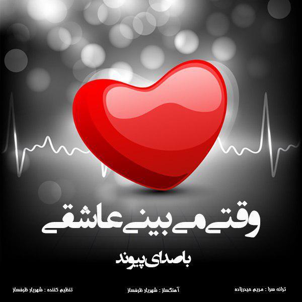 peyvand vaghti mibini asheghi دانلود اهنگ وقتی میبینی عاشقی پیوند