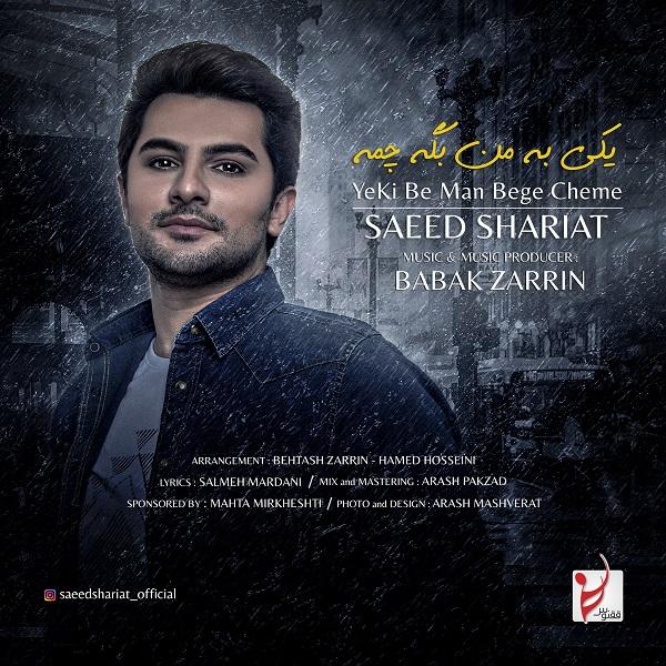 saeed shariat yeki be man bege cheme دانلود اهنگ یکی به من بگه چمه سعید شریعت