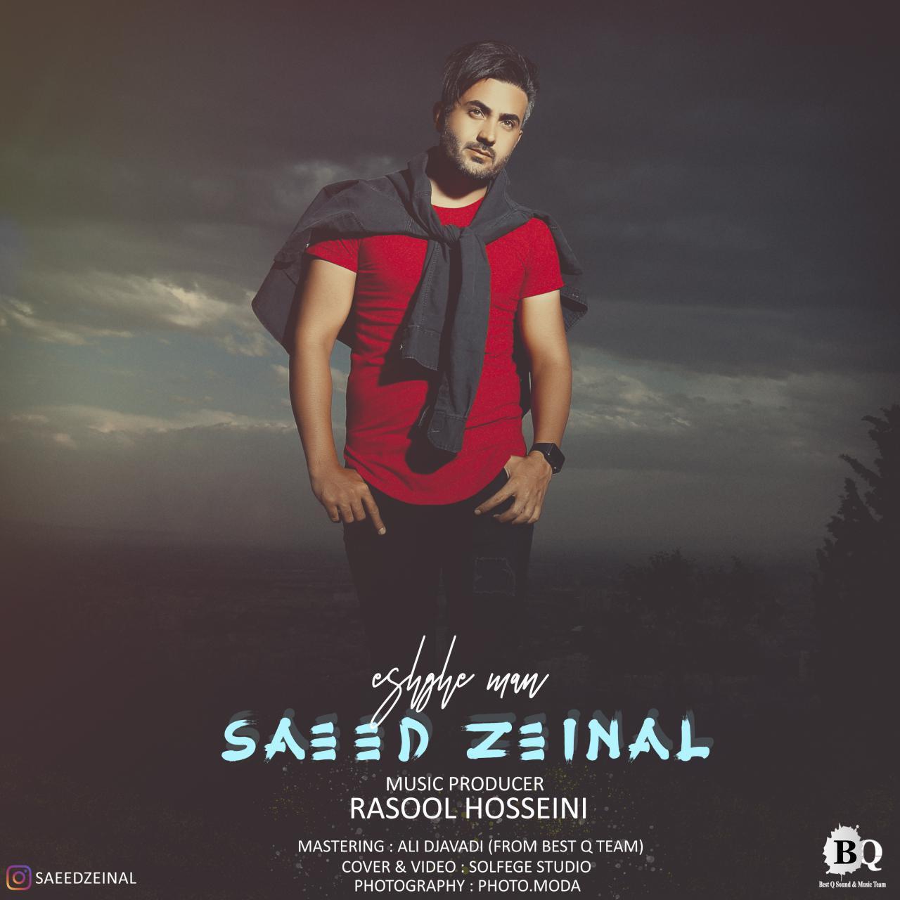 saeed zeinal eshghe man دانلود اهنگ عشق من سعید زینال
