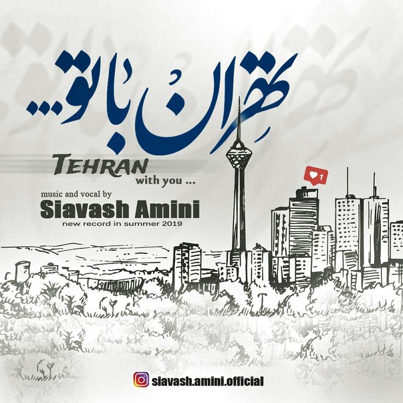 siavash amini tehran ba to دانلود اهنگ تهران با تو سیاوش امینی