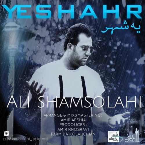 ali shamsolahi ye shahr دانلود اهنگ یه شهر علی شمس الهی