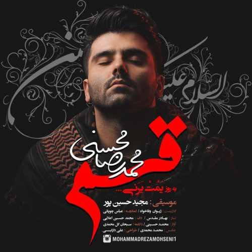 mohammadreza mohseni ghasam دانلود اهنگ قسم محمدرضا محسنی