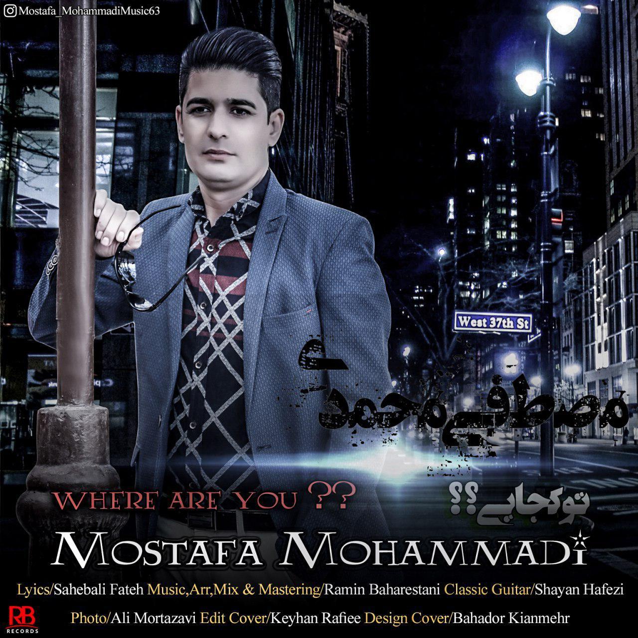 mostafa mohammadi to kojaee دانلود اهنگ تو کجایی مصطفی محمدی