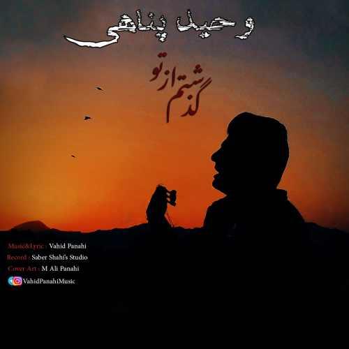 vahid panahi gozashtam az to دانلود اهنگ گذشتم از تو وحید پناهی