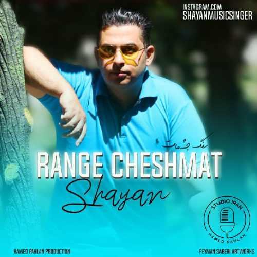 shayan range cheshat دانلود اهنگ رنگ چشمات شایان