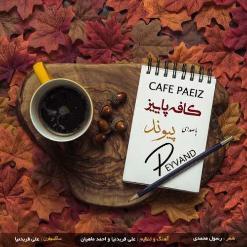 peyvand cafe paeiz دانلود اهنگ کافه پاییز پیوند