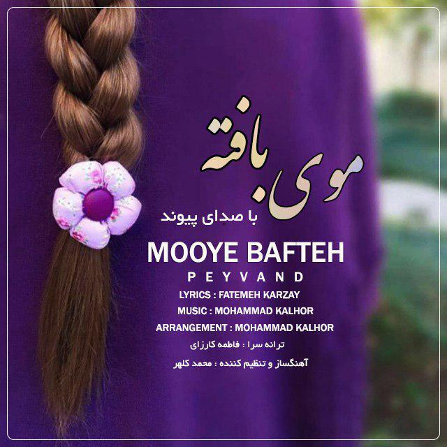 peyvand mooye bafteh دانلود اهنگ موی بافته پیوند