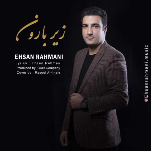 ehsan rahmani zire baroon دانلود اهنگ زیر بارون احسان رحمانی