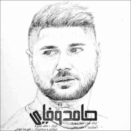 hamed vafaee shal دانلود اهنگ شال حامد وفایی