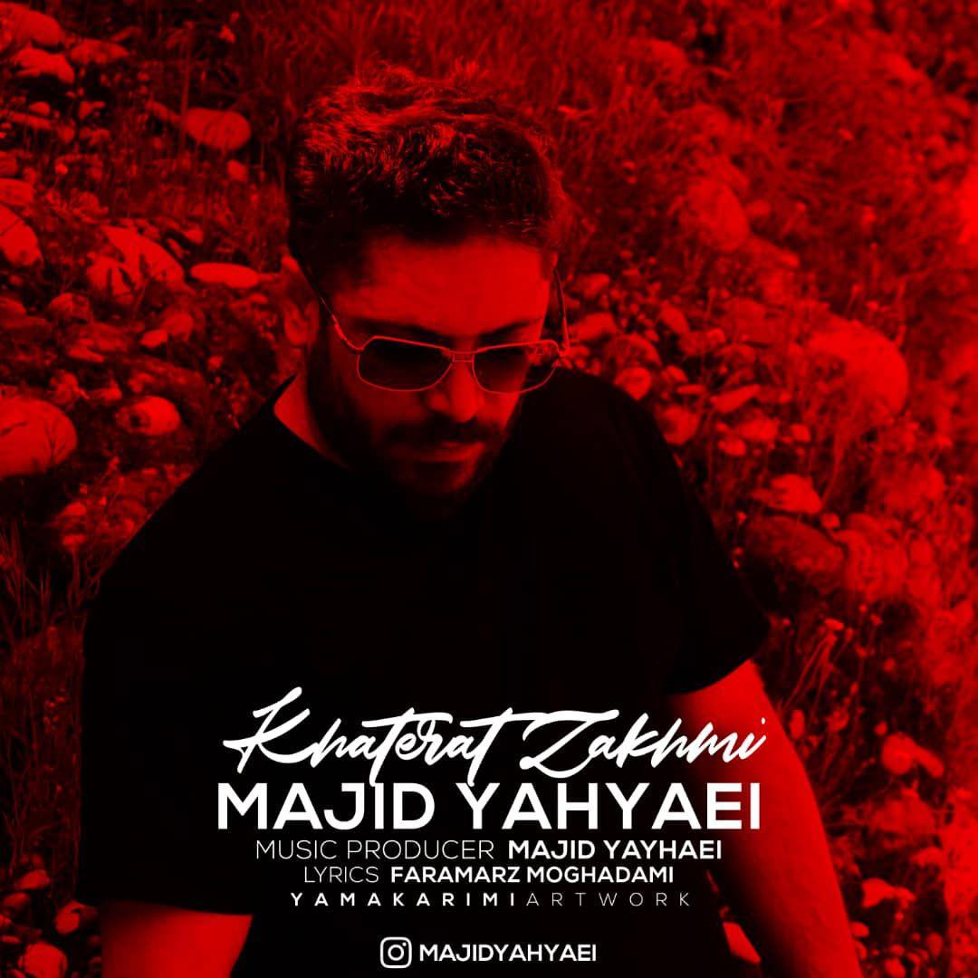 majid yahyaei khaterate zakhmi دانلود اهنگ خاطرات زخمی مجید یحیایی