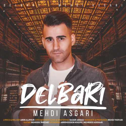 mehdi asgari delbari دانلود اهنگ دلبری مهدی عسگری