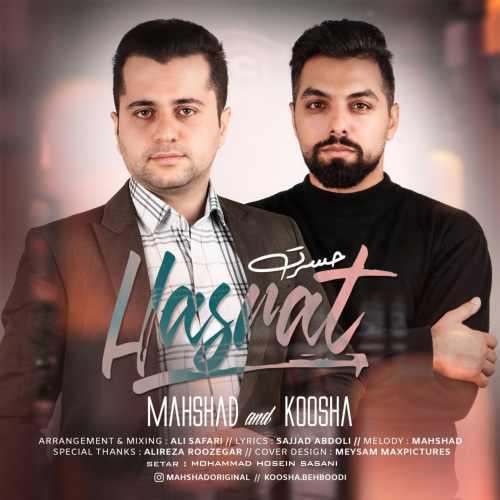 mehshad & koosha hasrat دانلود اهنگ حسرت مهشاد و کوشا