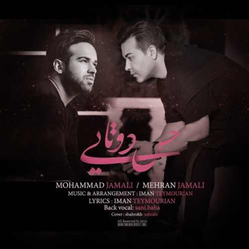 mohammad jamali mehran jamali hesse dotaei دانلود اهنگ حس دوتایی محمد جمالی و مهران جمالی