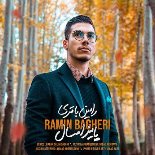 ramin bagheri paeize emsal دانلود اهنگ پاییز امسال رامین باقری