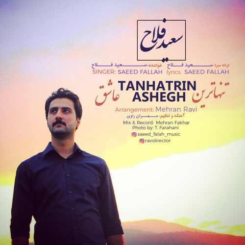saeed falah tanhatarin ashegh دانلود اهنگ تنهاترین عاشق