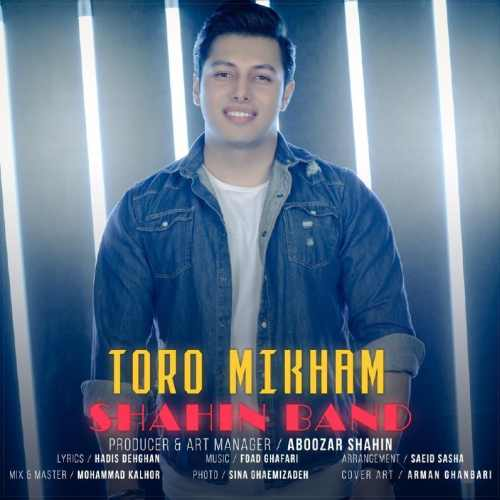 shahin band toro mikham دانلود اهنگ تورو میخوام شاهین بند
