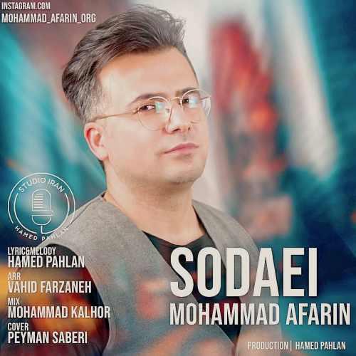 mohammad afarin sodaei دانلود اهنگ سودایی محمد آفرین