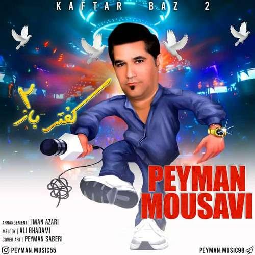 peyman mousavi kaftar baz 2 دانلود اهنگ کفترباز ٢ پیمان موسوی