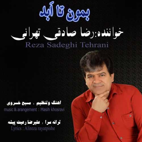 reza sadeghi tehrani bemoon ta abad دانلود اهنگ بمون تا ابد رضا صادقی تهرانی