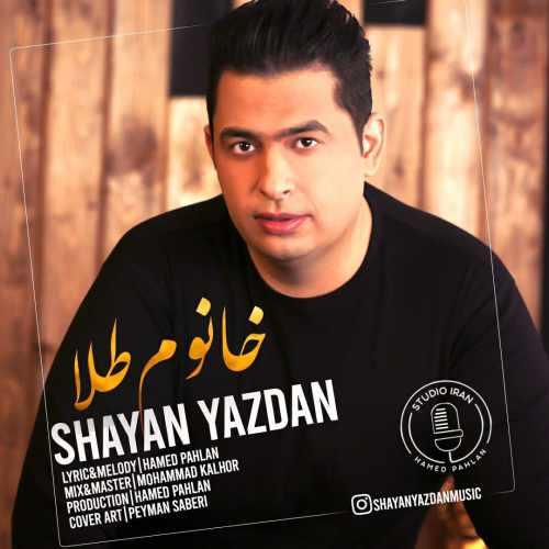 shayan yazdan khanoom tala دانلود اهنگ خانوم طلا شایان یزدان