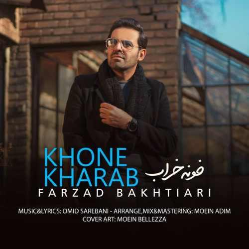 farzad bakhtiari khone kharab دانلود اهنگ خونه خراب فرزاد بختیاری