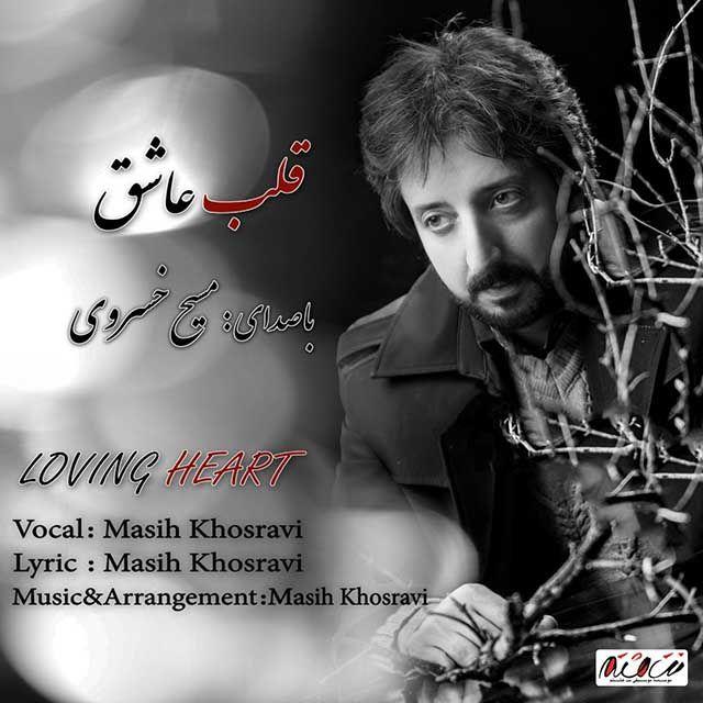 masih khosravi ghalbe ashegh دانلود اهنگ قلب عاشق مسیح خسروی