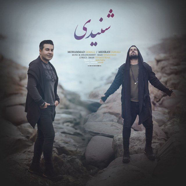 mohammad and mehran jamali shenidi دانلود اهنگ شنیدی محمد و مهران جمالی