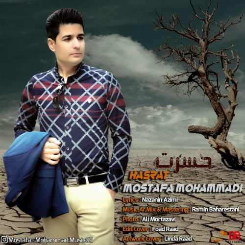 mostafa mohammadi hasrat دانلود اهنگ حسرت مصطفی محمدی
