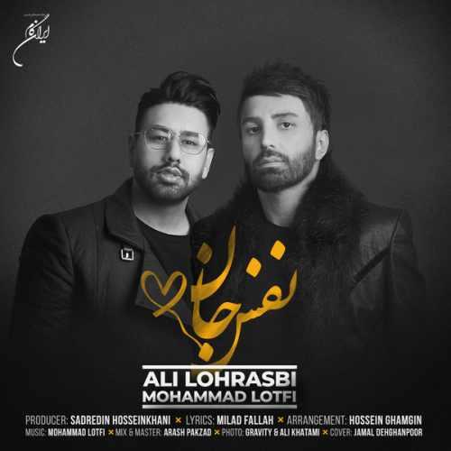 ali lohrasbi & mohammad lotfi nafas jan دانلود اهنگ نفس جان علی لهراسبی و محمد لطفی