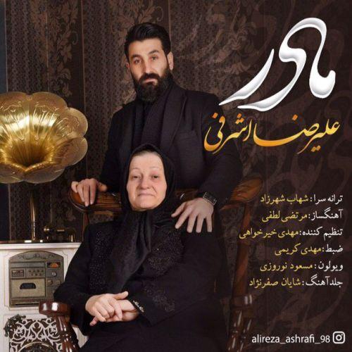 alireza ashrafi madar دانلود اهنگ مادر علیرضا اشرفی