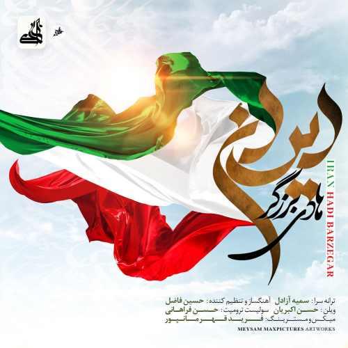 hadi barzegar iran دانلود اهنگ ایران هادی برزگر
