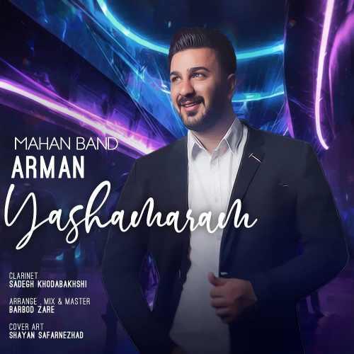 mahan band yashamaram دانلود اهنگ یاشامارام ماهان بند