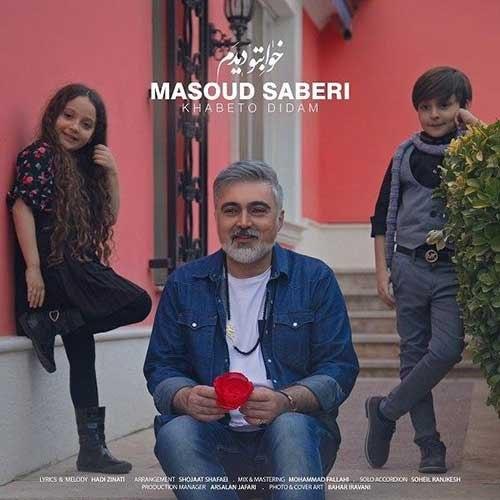 masoud saberi khabeto didam دانلود اهنگ خوابتو دیدم مسعود صابری