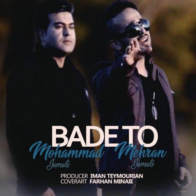 mohammad and mehran jamali bade to دانلود اهنگ بعد تو محمد و مهران جمالی