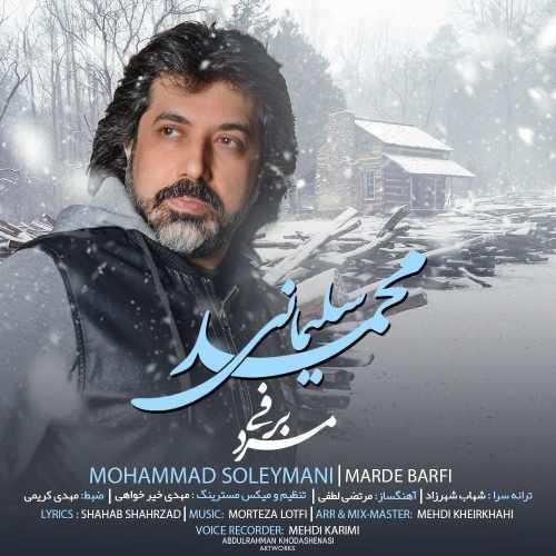 mohammad soleymani marde barfi دانلود اهنگ مرد برفی محمد سلیمانی