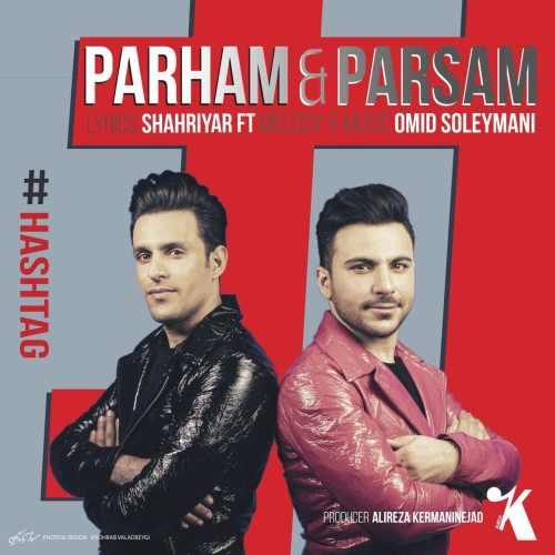 parham & parsam hashtag دانلود اهنگ هشتگ پرهام و پرسام