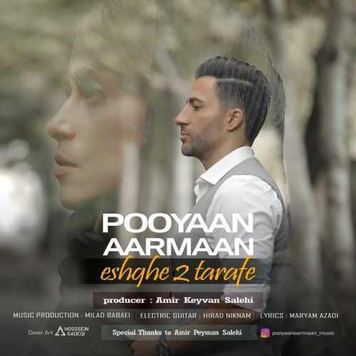 pooyaan aarmaan eshghe 2 tarafe دانلود اهنگ عشق دو طرفه پویان آرمان