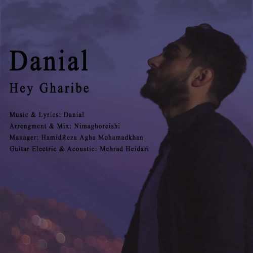 danial hey gharibe دانلود اهنگ هی غریبه دانیال