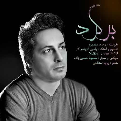 vahid mansouri bargard دانلود اهنگ برگرد وحید منصوری