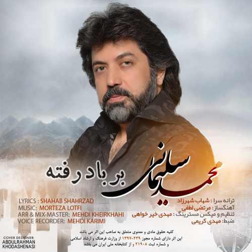 mohammad soleymani bar baad rafteh دانلود اهنگ بر باد رفته محمد سلیمانی