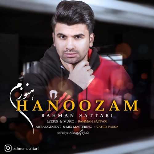 bahman sattari hanoozam دانلود اهنگ هنوزم بهمن ستاری